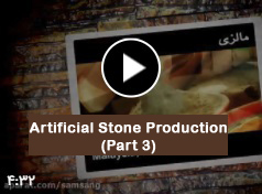 """Nano Cement Plast "" Artificial Stone Production (Part 3)"